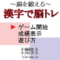 脳を鍛える漢字で脳トレ